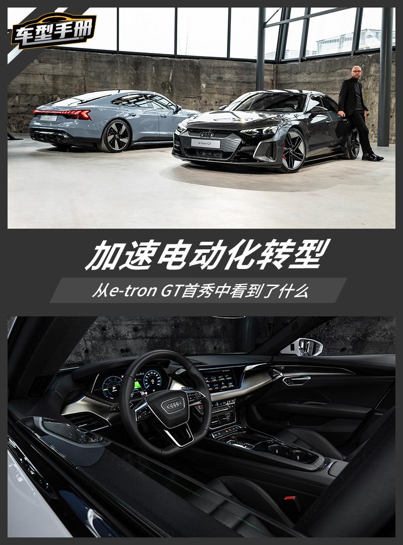 加速电动化转型 从e-tron GT首秀中看到了什么-汽车新闻